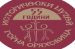 На 3 март Историческият музей обявява безплатен вход за всички посетители